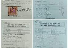 [북촌생활사박물관] 12.17 수유초 1학년 친구들의  설문지