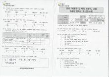 [한국도량형박물관] 2019.12.18. 송악중 1-8