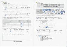 [한국도량형박물관] 2019.12.24. 임상중 1~3학년
