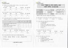 [한국도량형박물관] 2019.11.29. 당산초 3-1