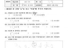 [재)한국등잔박물관]<세상을 바꾼 빛> 4 학년 설문참여