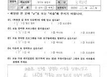 [재)한국등잔박물관]<세상을 바꾼 빛> 3학년 설문참여