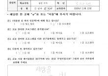 [재)한국등잔박물관]<세상을 바꾼 빛> 3 학년 설문참여