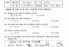 [재)한국등잔박물관]<세상을 바꾼 빛> 4학년 설문참여