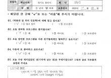 [재)한국등잔박물관]<세상을 바꾼 빛> 5학년 설문참여