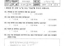 [재)한국등잔박물관]<세상을 바꾼 빛> 2학년 설문참여