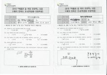 [한국도량형박물관] 2019.11.14. 꽃피는학교 2,3학년