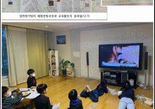 [북촌생활사박물관] 12.7 일반참가팀의 <온라인 스마트한 보물찾기>