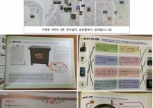 [북촌생활사박물관] 12.10 덕계중 3-4 친구들의 <온라인 스마트한 보물찾기>