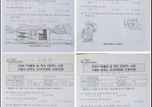 [북촌생활사박물관] 12.17 수유초 1학년 친구들의 <온라인 스마트한 보물찾기> 설문지