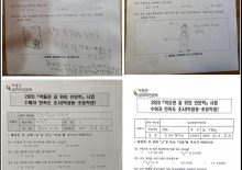 [북촌생활사박물관] 12.16 일반참가팀의 <온라인 스마트한 보물찾기> 초등학생 설문참여
