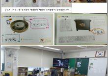 [북촌생활사박물관] 12.17 수유초 1-1 친구들의 <온라인 스마트한 보물찾기>
