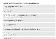 [북촌생활사박물관] 초등학교 친구들의   온라인 설문 (1)