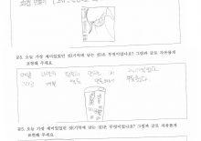 [가회민화박물관]5.17 서울상도초 6