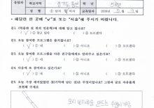 [풀짚공예박물관] 5월 초등학교 설문지