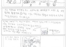 [북촌생활사박물관]6.8 서울우이초 4-4