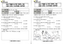 [하회세계탈박물관]11월 2일 길주초 5-1 '탈빙고!'진행