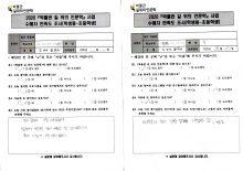 [하회세계탈박물관]10월 27일_길주초 5학년 4반