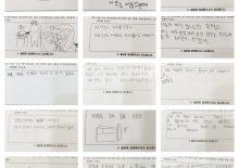 [애보박물관] 12월 4일 동춘초등학교 5~6학년 설문지입니다.