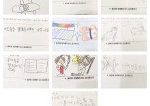 [애보박물관] 12월 7, 10일 사리울초등학교 1~2학년 설문지입니다.