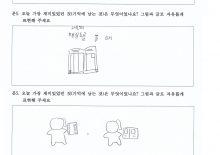 [책과인쇄박물관] 금산초등학교 참여후기