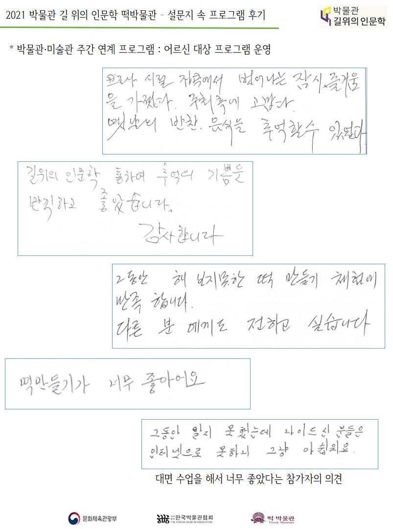 누리집_박미주간-설문.jpg