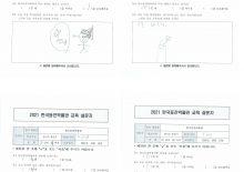 [한국등잔박물관] 10월 교육후기, 동백지역아동센터