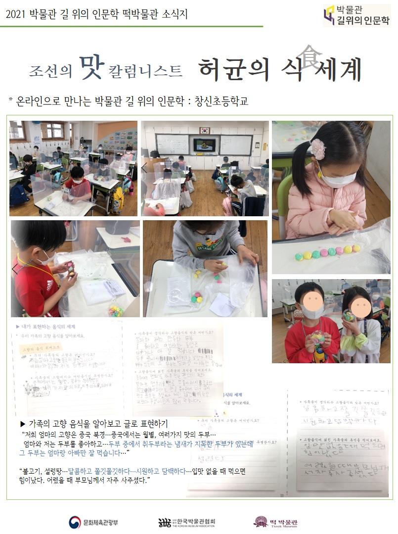누리집_온라인-창신초-사진.jpg