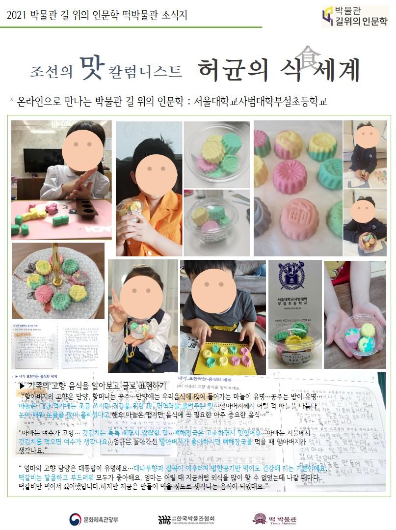 누리집_온라인-사대부초-사진.jpg