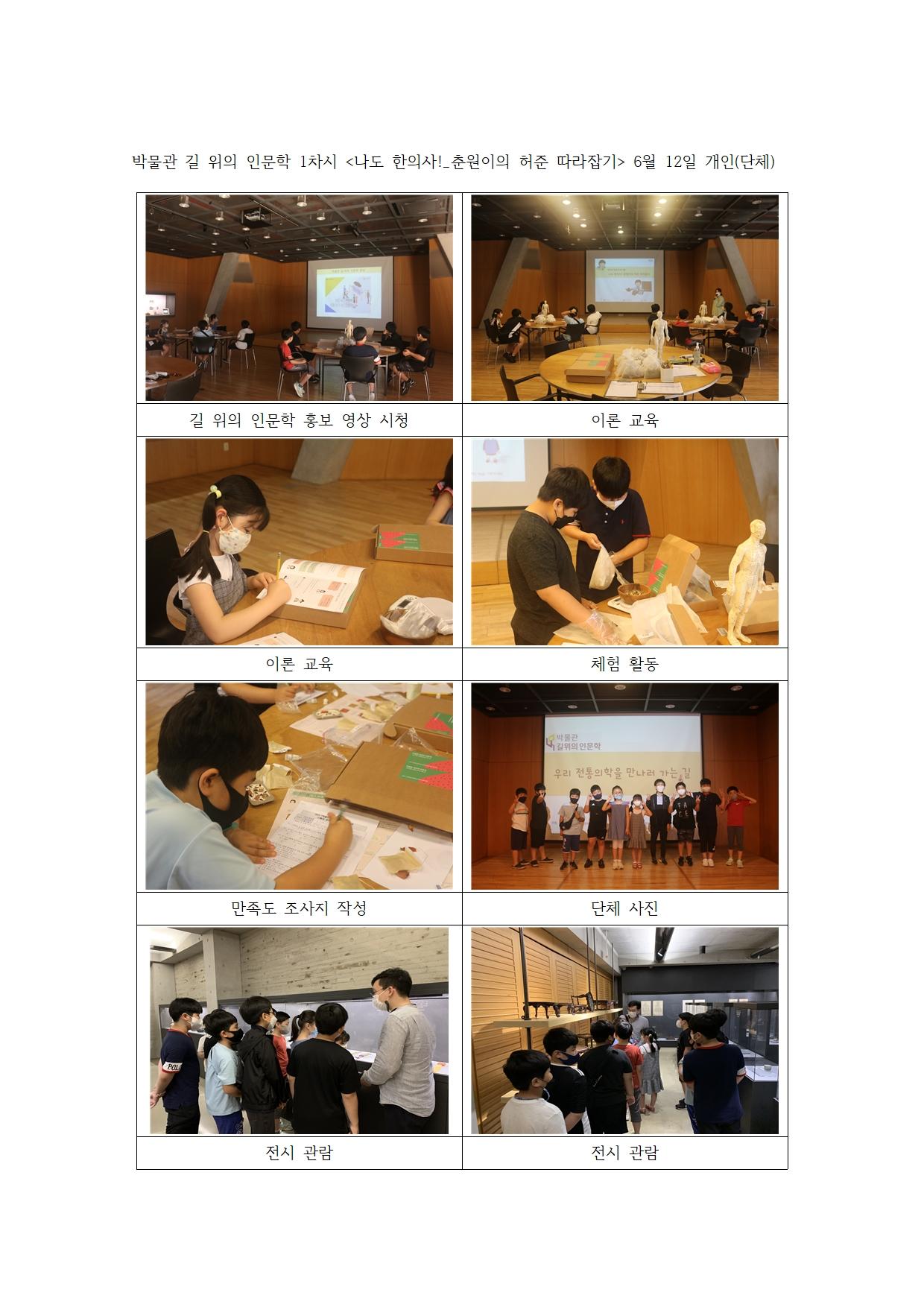 6월-12일-1차시-교육.jpg