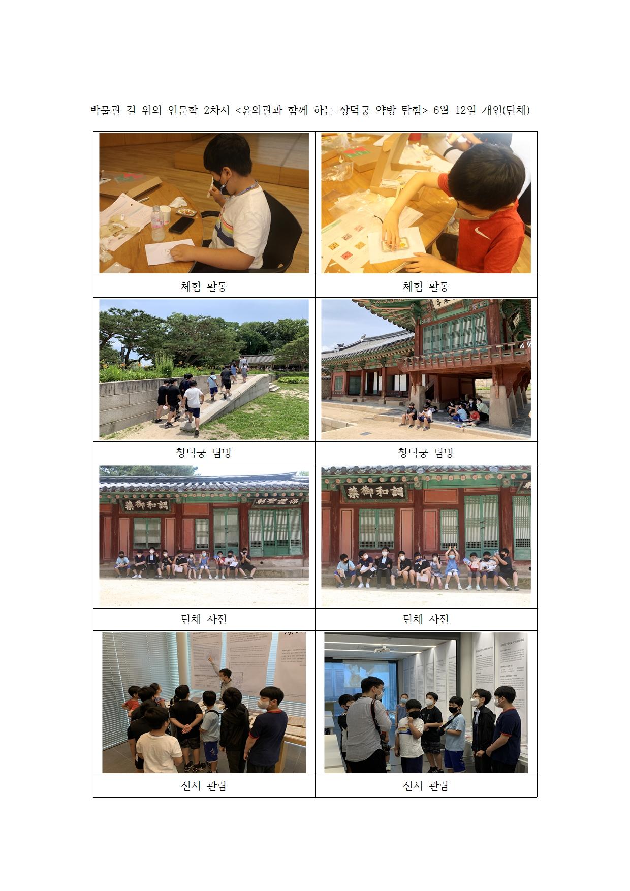 6월-12일-2차시-교육.jpg